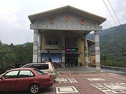 Museum of Saisiat Folklore.jpg