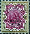 Nabha Two rupees Queen Victoria 1897 SG31.jpg