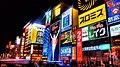 Neon signs Osaka Japan.jpg