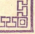 Netherlands 1873 2.5c postal card G7 z-2 detail lower right corner.jpg