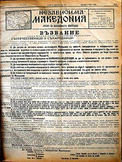 Nezavisima Makedonia 21 February 1923.jpg