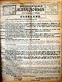 Nezavisima Makedonia 21 February 1923.jpg