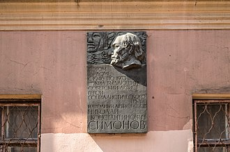 Nikolay Simonov - Nikolay Simonov Plaque in Saint Petersburg