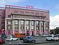 Nizhny Novgorod. Heritage facade of Central City Store.jpg