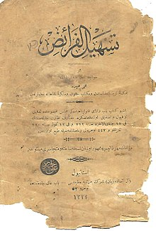 Old Arabic Book.jpg