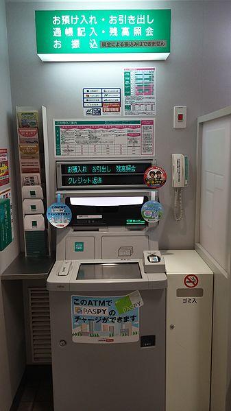 ファイル:PASPY ATM.jpg