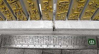 Yeung Ku-wan - Sun Yatsen's Letter of Condolence for Yeung Ku-wan in running script (top) and in regular script (bottom), displayed in Pak Tsz Lane Park