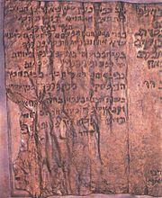 Part of Qumran Copper Scroll (2).jpg