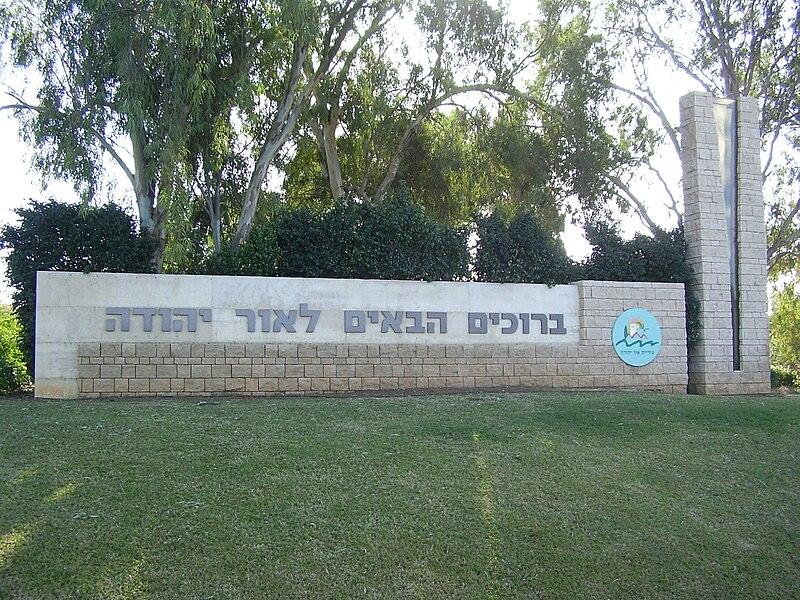 הכניסה לאור יהודה