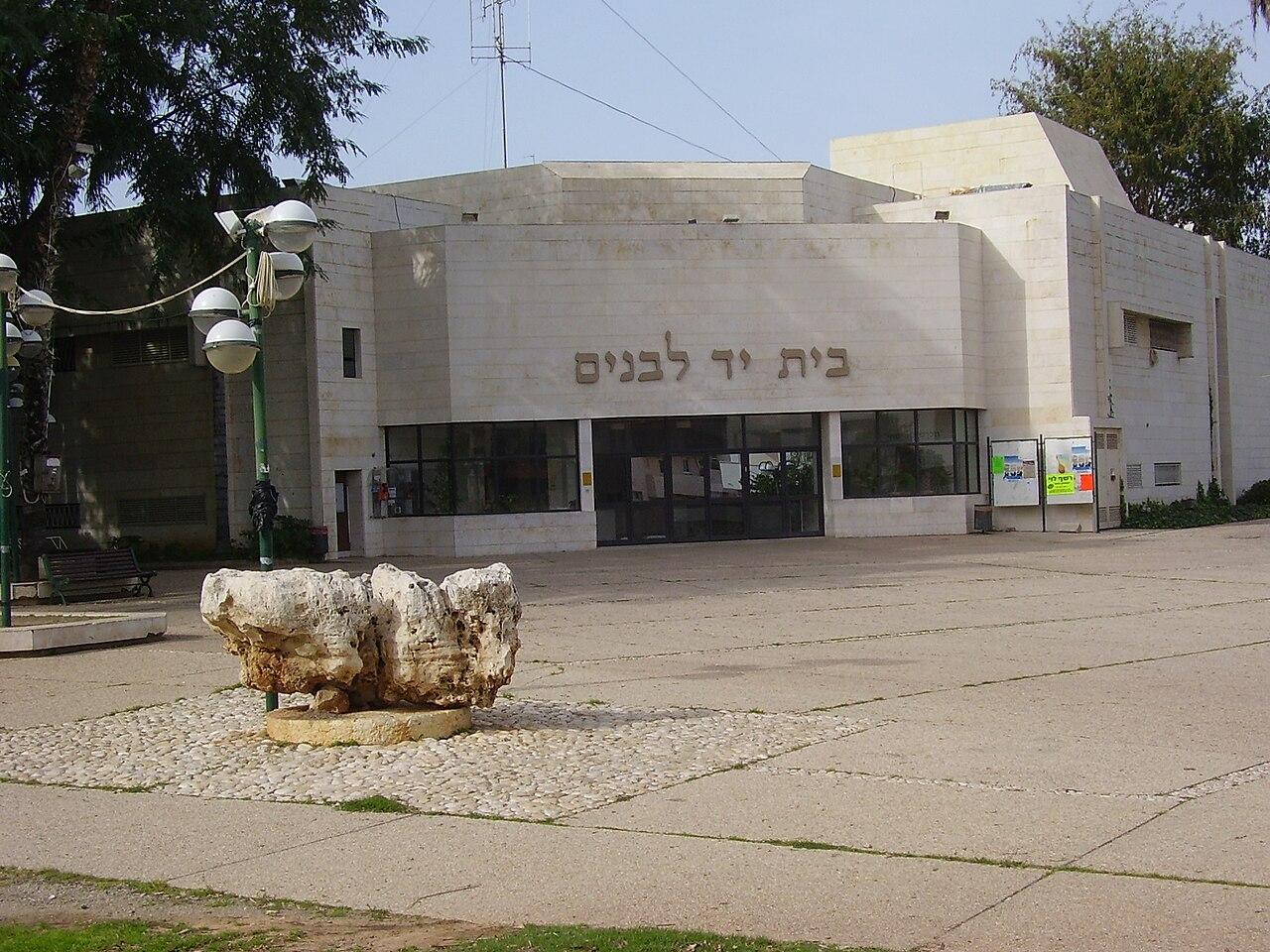 File:PikiWiki Israel 7393 yad labanim house in ramat hasharon.jpg ...