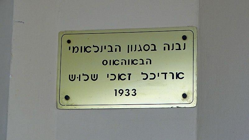 בית פומרוק תל אביב