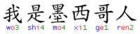 Pinyin silabas.png