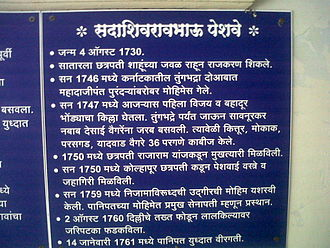 Sadashivrao Bhau - An information plaque describing Sadashivrao Bhau. It is a part of The Peshwa Memorial atop Parvati Hill in Pune, India
