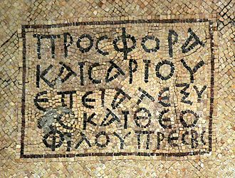 "Prosphora - Mount Nebo (Jordan) fifth-century monastery Prosphora inscription in Greek: ""Offering of Caesarios, at the time of Alexios and Theophilos, priests"""