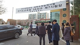 Puhung High School main gate during the South Korea College Scholastic Ability Test, 2018 (2).jpg