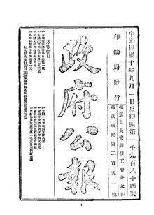 ROC1921-09-01--09-30政府公报1984--2011.pdf