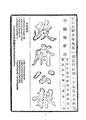 ROC1921-09-01--09-30政府公報1984--2011.pdf