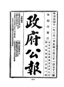 ROC1922-03-01--03-31政府公报2153--2183.pdf