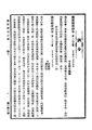 ROC1929-12-18國民政府公報348.pdf