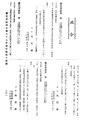 ROC1989-12-15道路交通標誌標線號誌設置規則勘誤表.pdf