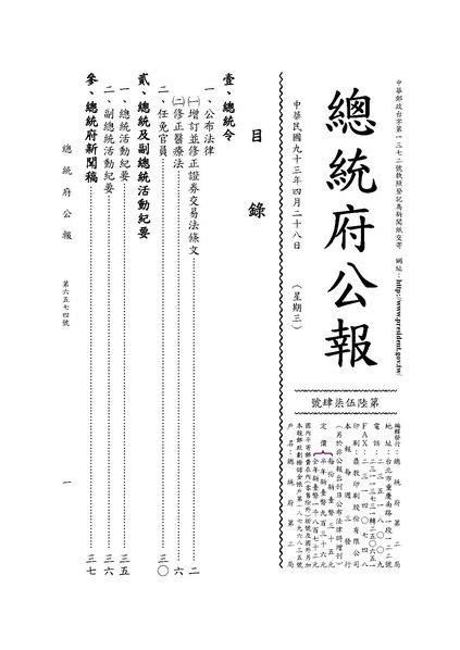 File:ROC2004-04-28總統府公報6574.pdf