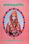 Ramabhadracharya Works - Srisitasudhanidhih (2011).jpg