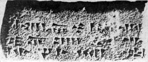 Argishtikhinili (ancient city) - Fragment of Urartian cuneiform inscription of Rusa III of a granary at Argishtikhinili