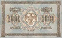 RussiaP96-5000Rubles-1918-donatedos b.jpg