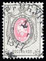 Russia 1875 Sc28 error.jpg