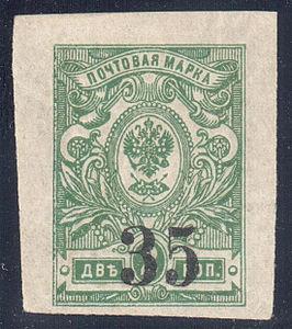 Russia Kolchak Government 1919 Sc7.jpg