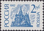 Russia stamp 1992 № 14.jpg