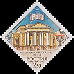 Russia stamp 2001 № 696.jpg