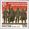 Russia stamp no. 1441 - 65th anniversary of end of WW II.jpg