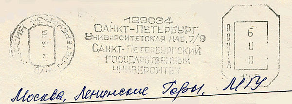 Russia stamp type A2.jpg