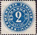 Russian Zemstvo Kolomna 1890 No19 stamp 2k dark blue.jpg