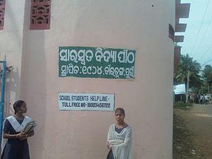Biratunga - Image: Saraswata Bidyapitha Biratunga display