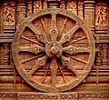 Sclupture. Wheel. Konark Sun Temple.jpg