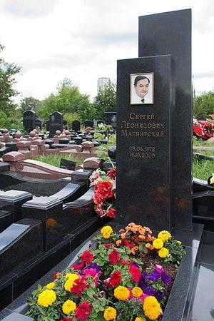 Могила Сергея Магнитского на