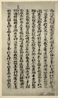 Shinpukuji-bon Kojiki (真福寺本古事記).png