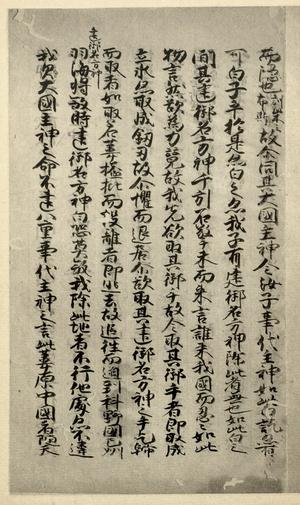 Kojiki cover