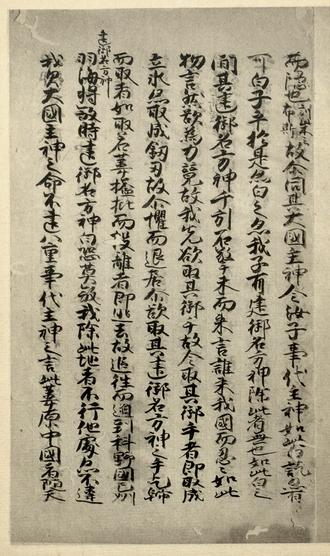 Kojiki - Shinpukuji-bon Kojiki (真福寺本古事記)