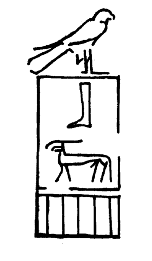 Ba (pharaoh) - Serekh of Horus Ba.