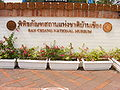 Sign Ban Chiang National Museum - Thailand.JPG