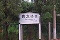 Sign of Qinglongqiaoxi Railway Station (20160627091056).jpg