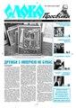 Slovo-05-2009.pdf
