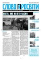 Slovo-33-2008.pdf