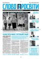 Slovo-40-2008.pdf