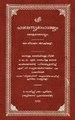 SreeHalasya mahathmyam 1922.pdf