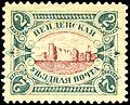 Stamp Russia Wenden 1901 2k.jpg