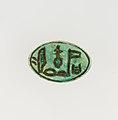 Stamp Seal Inscribed for the God's Wife Nefertari MET 10.130.171 EGDP011096.jpg